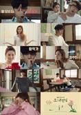 '오! 주인님' 이민기♥나나, 본격 부동산 로맨스…3차 티저 공개