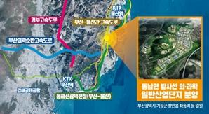 부산 기장군, 동남권 방사선 의·과학 일반산업단지 분양 접수