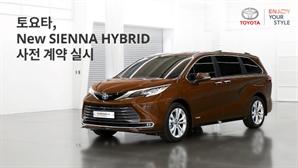 토요타, 최초 하이브리드 미니밴 시에나 사전 계약…6,000만원대