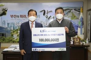 LS일렉트릭, 부산시 강서구에 이웃돕기 성금 1억원 전달