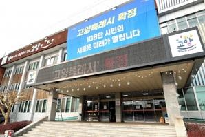 고양시, 소상공인 점포 시설개선비 최대 200만원 지원