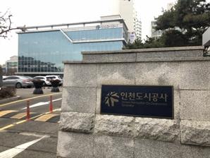 인천도시공사, 개항장 근대문화자산 1호 재생사업 본격화