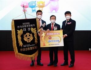 전남 장성신협, 2020 전국 신협 종합평가 대상