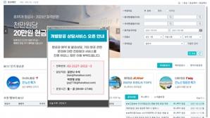 하나투어, 대리점 항공권 판매 업무 재개…코로나19 이후 1년만