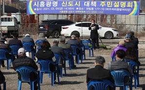 땅 투기에 '강제수용 거부'…신도시 취소로 불똥 튀나
