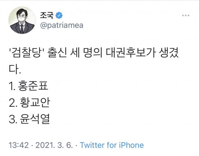 조국이 지목한 '검찰당' 출신 대권후보…홍준표, 황교안, 윤석열