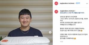 프로야구 SSG 랜더스 '깜짝 이벤트'…선수단 전원에 '쓱배송' 선물
