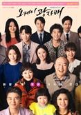 """""""환장하게 웃픈 가족이 온다""""…'오케이 광자매' 13인 13색 메인 포스터 공개"""