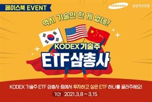 삼성자산운용, KODEX 기술주 ETF 삼총사 이벤트 실시
