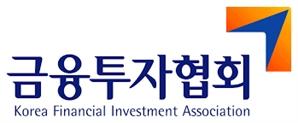 금융투자협회, 사모펀드·자산관리 업무 지원 기능 강화한다