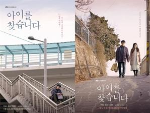 김영하 소설 원작 JTBC '아이를 찾습니다' 메인 포스터 공개