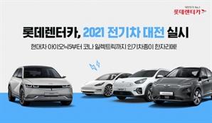 롯데렌터카, 기아 CV부터 모델 Y까지 '2021 전기차 대전'에 다 모았다