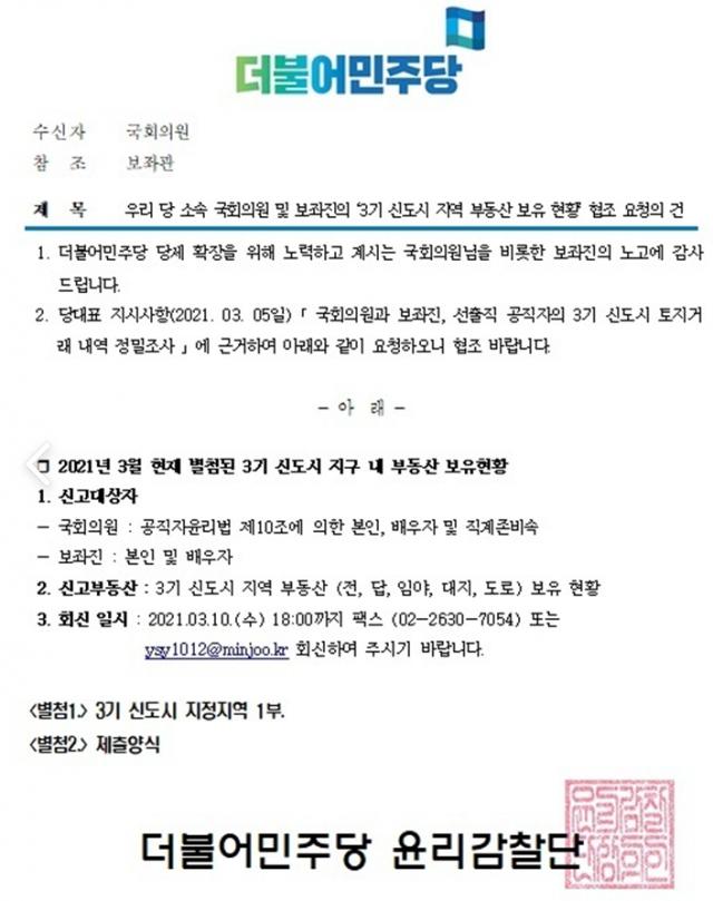 'LH 투기 사태' 불똥 튈라…與 '적발땐 영구제명'