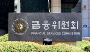 금융위, 회계처리 기준 위반 씨젠에 과징금 25억