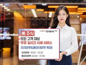 한국투자증권, 美 주식 실시간 시세 제공 서비스 시작