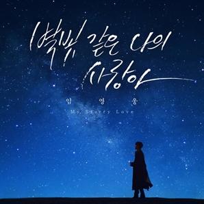 임영웅의 깊은 울림 '별빛 같은 나의 사랑아' 오늘(9일) 발매