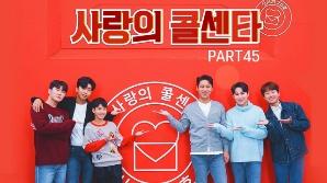 정동원X장민호 타이틀곡 선정 '사랑의 콜센타' PART45 오늘(9일) 공개
