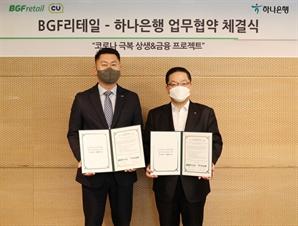 하나은행, BGF리테일과 상생 금융 업무협약 체결