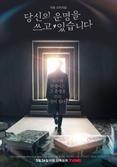 "CJ ENM의 OTT 티빙 ""올해 오리지널 콘텐츠 투자 확대… 20편 이상 새로 선보일 것"""