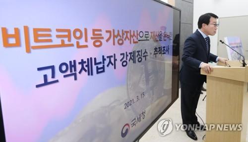강제 징수로 피한 해외 가상 자산 … 국세청 '내년 신고 의무'