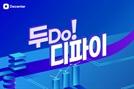 [두!디파이]장님과 디지털 코끼리