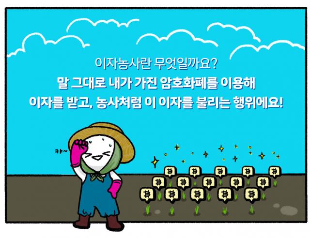 [디센터툰]새로운 금융 형태 '디파이'③-이자농사란 무엇일까요?