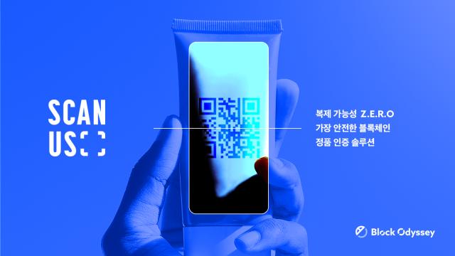 [디센터 인터뷰] 연창학 블록오디세이 대표 '블록체인으로 대한민국 물류 판도 바꾸겠다'
