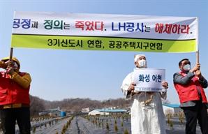 농협중앙회, '신도시 투기' LH직원 조합원 강제 탈퇴 추진