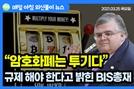 """[노기자의 잠든사이에 일어난 일]BIS 총재 """"암호화폐는 투기…규제해야"""""""
