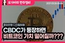 [도기자의 한 주 정리] 중앙은행 디지털 화폐(CBDC) 나오면 비트코인 가치 하락?…긍정적 상호작용 가능성