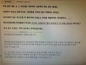 나사 빠진 외교부…'재외공관 연말정산' 파일 열어보니 개인정보 주르륵
