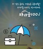 """JT저축은행, """"신규 가계대출 금리 연 20% 초과 고객 비중 3개월째 0건"""""""