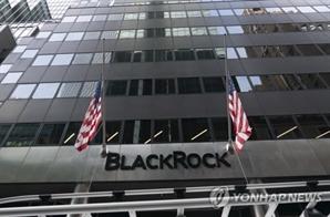 """'세계 최대 자산운용사' 블랙록, 국내 펀드 철수...""""해외 투자 서비스에 집중"""""""
