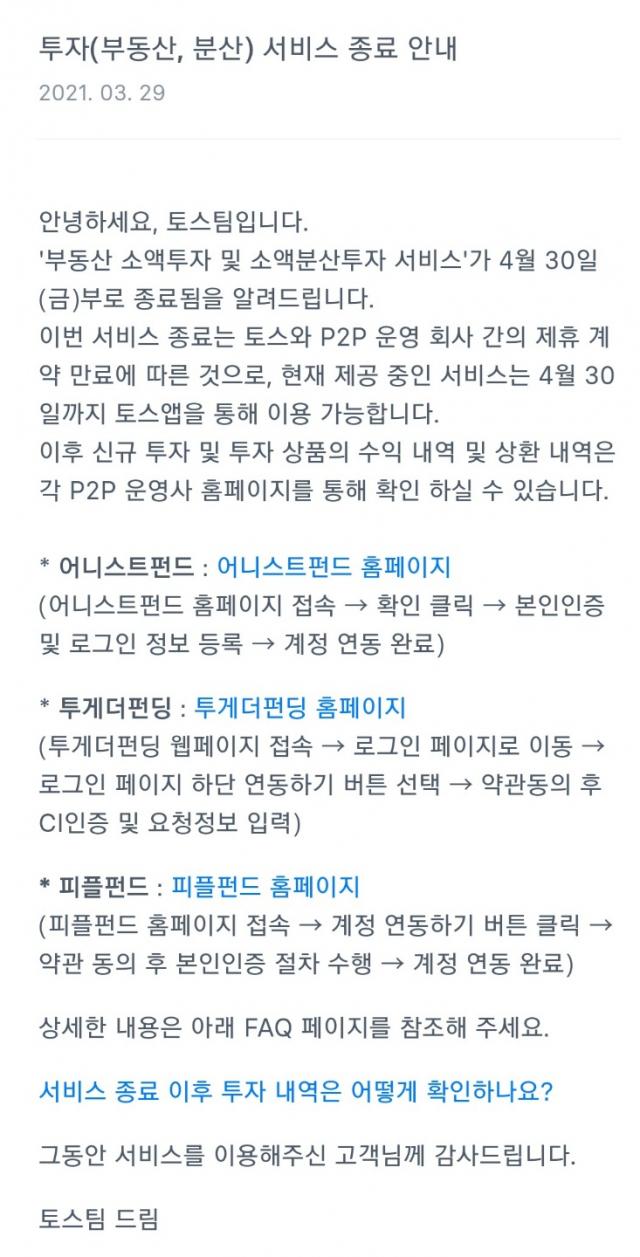 '규제 강화에 소송 리스크까지'… P2P 발 빼는 토스·핀크