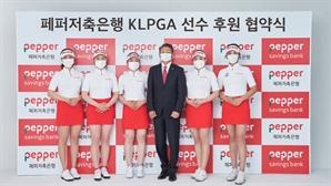 페퍼저축은행, KLPGA 활약 프로골프 선수 5인 후원 진행