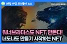[노기자의 잠든사이에 일어난 일]워너브라더스, NFT 대열 합류…'고질라vs콩' NFT 발행