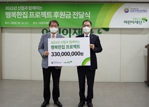 """""""노후주택 리모델링에 써달라"""" 신협, 초록우산에 3억 3,000만원 기부"""