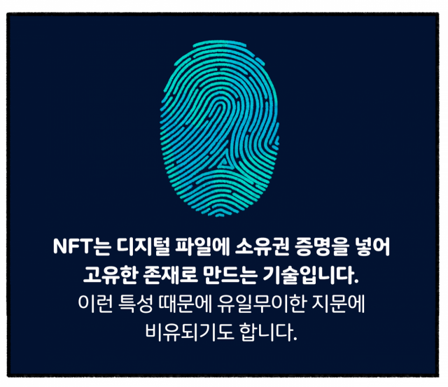 [디센터툰]NFT가 뭔가요?