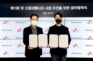 SK건설-솔라커넥트, 'RE100 및 신재생에너지 발전사업 추진' MOU 체결