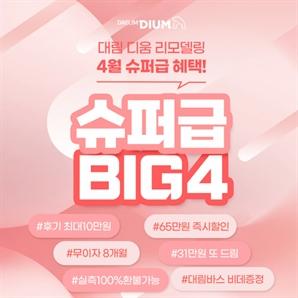 대림 디움, 봄맞이 리모델링 '슈퍼급 BIG4 프로모션'