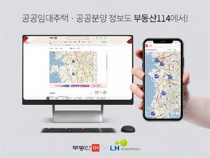 """""""공공임대주택과 공공분양 정보, 부동산114에서도 확인하세요"""""""