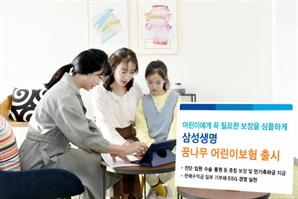 삼성생명, '꿈나무 어린이보험' 출시