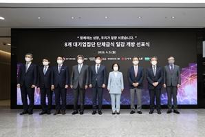 삼성·LG·현대차 등 구내식당 개방…1.2조 '단체급식 시장' 열린다