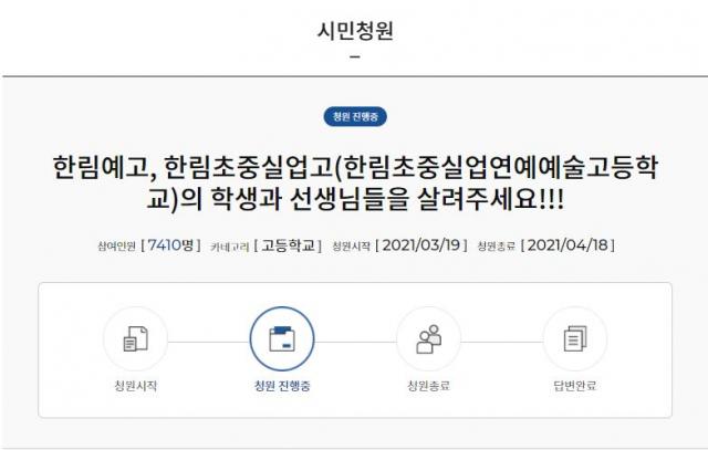 차은우·트와이스 다현 졸업한 한림예고, 폐교 위기에 교직원 '반 토막'