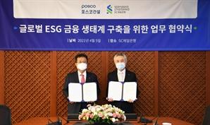 SC제일은행·포스코건설, 'ESG 생태계 구축 MOU' 체결