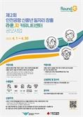 """인천공항공사, 최대 3억6,500만원 지원…""""중년 인생2모작 돕는다"""""""