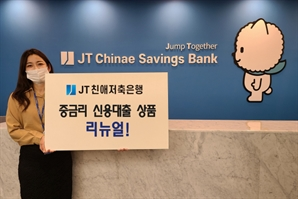 JT친애저축은행, 중금리 신용대출 상품 리뉴얼