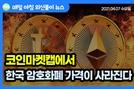 [노기자의 잠든사이에 일어난 일]코인마켓캡에서 한국 암호화폐 가격이 사라진다
