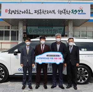 신협, 노인일자리 활성화 위해 정선구청에 차량 기부