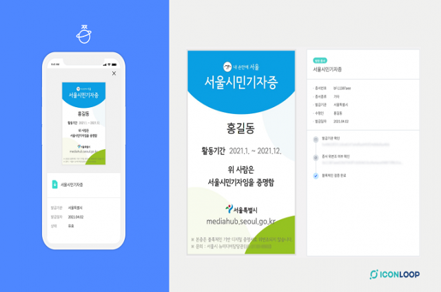 아이콘루프, DID 기반 서울시 시민기자증 발급한다
